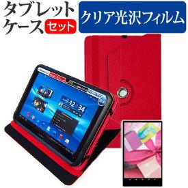 HUAWEI MediaPad M5 lite [10.1インチ] 機種で使える 360度回転 スタンド機能 レザーケース 赤 と 液晶保護フィルム 指紋防止 クリア光沢 セット メール便送料無料