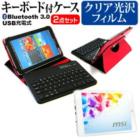 MSI Primo 81 [7.85インチ] 機種で使える Bluetooth キーボード付き レザーケース 赤 と 液晶保護フィルム 指紋防止 クリア光沢 セット ケース カバー 保護フィルム メール便送料無料