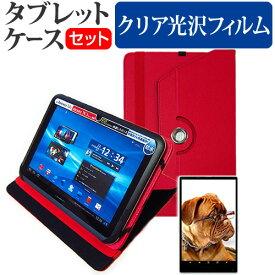 東芝 dynabook Tab S68 [8インチ] 360度回転 スタンド機能 レザーケース 赤 と 液晶保護フィルム 指紋防止 クリア光沢 セット ケース カバー 保護フィルム メール便送料無料