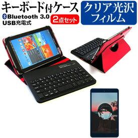 Huawei dtab d-01G [8インチ] 機種で使える Bluetooth キーボード付き レザーケース 赤 と 液晶保護フィルム 指紋防止 クリア光沢 セット ケース カバー 保護フィルム メール便送料無料
