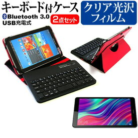 HUAWEI MediaPad M5 lite 8 [8インチ] 機種で使える Bluetooth キーボード付き レザーケース 赤 と 液晶保護フィルム 指紋防止 クリア光沢 セット メール便送料無料