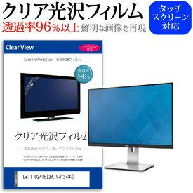 Dell U2415 [24.1インチ] 透過率96% クリア光沢 液晶保護 フィルム 保護フィルム メール便送料無料 母の日 プレゼント 実用的