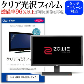 Transmittance BenQ ZOWIE RL2755 [27] 96% clear-gloss LCD protective film  protective film