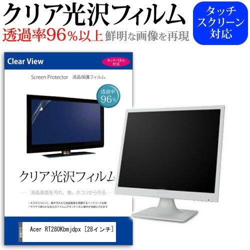 Acer RT280Kbmjdpx[28インチ]透過率96% クリア光沢 液晶保護 フィルム 保護フィルム メール便なら送料無料