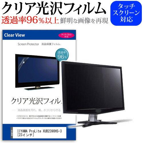 IIYAMA ProLite XUB2390HS-3[23インチ]機種で使える 透過率96% クリア光沢 液晶保護 フィルム 保護フィルム メール便なら送料無料