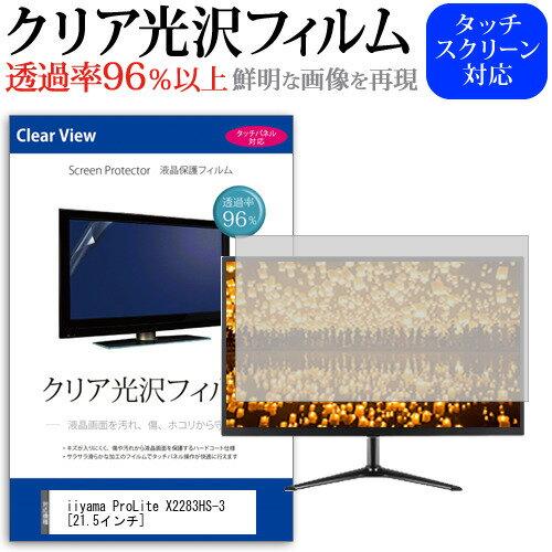 iiyama ProLite X2283HS-3[21.5インチ]機種で使える 透過率96% クリア光沢 液晶保護 フィルム 保護フィルム メール便なら送料無料