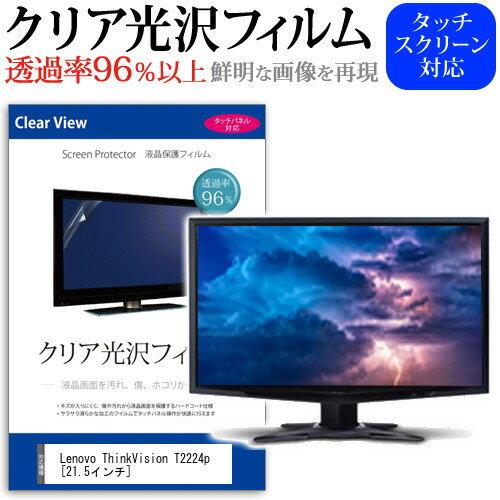 Lenovo ThinkVision T2224p[21.5インチ]機種で使える 透過率96% クリア光沢 液晶保護 フィルム 保護フィルム メール便なら送料無料