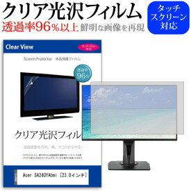 Acer SA240YAbmi [23.8インチ] 機種で使える 透過率96% クリア光沢 液晶保護 フィルム 保護フィルム メール便送料無料