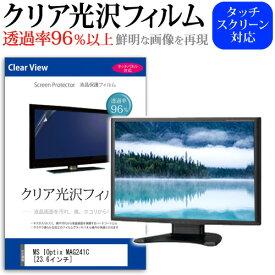 MS IOptix MAG241C [23.6インチ] 機種で使える 透過率96% クリア光沢 液晶保護 フィルム 保護フィルム メール便送料無料