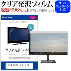 Dell U2419H [23.8インチ] 機種で使える 透過率96% クリア光沢 液晶保護 フィルム 保護フィルム メール便送料無料