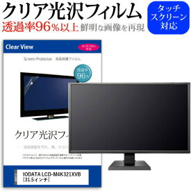 IODATA LCD-M4K321XVB [31.5インチ] 機種で使える 透過率96% クリア光沢 液晶保護 フィルム 保護フィルム メール便送料無料