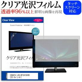 IODATA LCD-DF241SXVB [23.8インチ] 機種で使える 透過率96% クリア光沢 液晶保護 フィルム 保護フィルム メール便送料無料