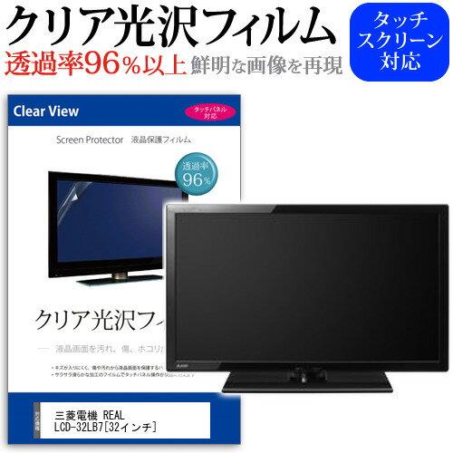 【メール便は送料無料】三菱電機 REAL LCD-32LB7[32インチ]透過率96% クリア光沢 液晶保護 フィルム 液晶TV 保護フィルム