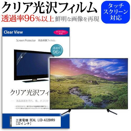 三菱電機 REAL LCD-A32BHR9[32インチ]透過率96% クリア光沢 液晶保護 フィルム 液晶TV 保護フィルム メール便なら送料無料