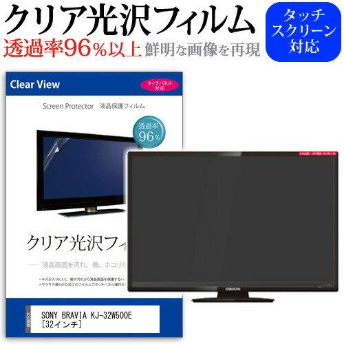 SONY BRAVIA KJ-32W500E[32インチ]機種で使える 透過率96% クリア光沢 液晶保護 フィルム 液晶TV 保護フィルム メール便なら送料無料