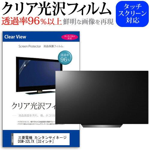 三菱電機 カンタンサイネージ DSM-32L7X[32インチ]機種で使える 透過率96% クリア光沢 液晶保護 フィルム 液晶TV 保護フィルム メール便なら送料無料