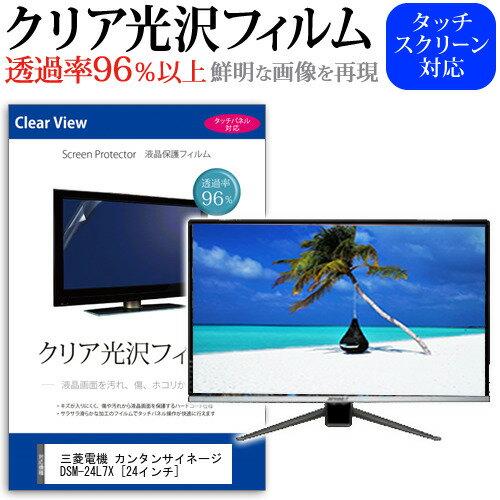 三菱電機 カンタンサイネージ DSM-24L7X[24インチ]機種で使える 透過率96% クリア光沢 液晶保護 フィルム 液晶TV 保護フィルム メール便なら送料無料