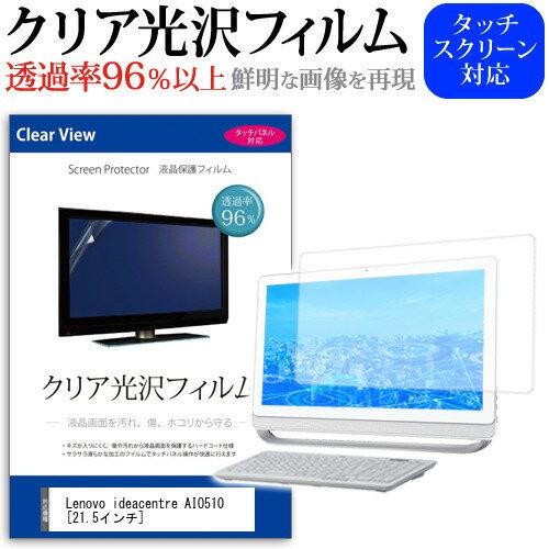 送料無料 メール便 Lenovo ideacentre AIO510[21.5インチ]透過率96% クリア光沢 液晶保護 フィルム 保護フィルム