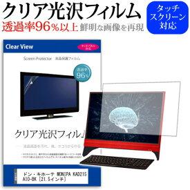 ドン・キホーテ 情熱価格 MONIPA KAD215AIO-BK [21.5インチ] 機種で使える 透過率96% クリア光沢 液晶保護 フィルム 保護フィルム メール便送料無料