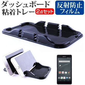 DoCoMo (DoCoMo) Sony (SONY) Xperia Z3 Compact SO-02G 4.6 inches, dashboard sticky tray Smartphone stand adsorption type