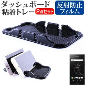 sony Xperia XZ1 Compact [4.6インチ] 機種で使える ダッシュボード粘着トレー と 反射防止 液晶保護フィルム スマホスタンド 吸着タイプ メール便送料無料