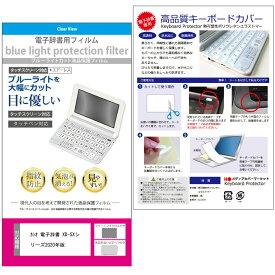 2020年版 2021年版 カシオ電子辞書 高校生用 機種用 AZ-SV4750edu AZ-SR4700edu ブルーライトカット 液晶保護フィルム キーボードカバー メール便送料無料 母の日 プレゼント 実用的