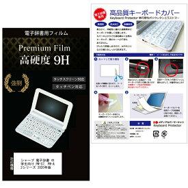シャープ電子辞書 ブレイン 中学生 PW-AJ2 用 用 2020年版 PW-S7 , PW-A2 シリーズ用 強化 ガラスフィルムと同等 高硬度9Hフィルム キーボードカバー メール便送料無料 父の日 ギフト