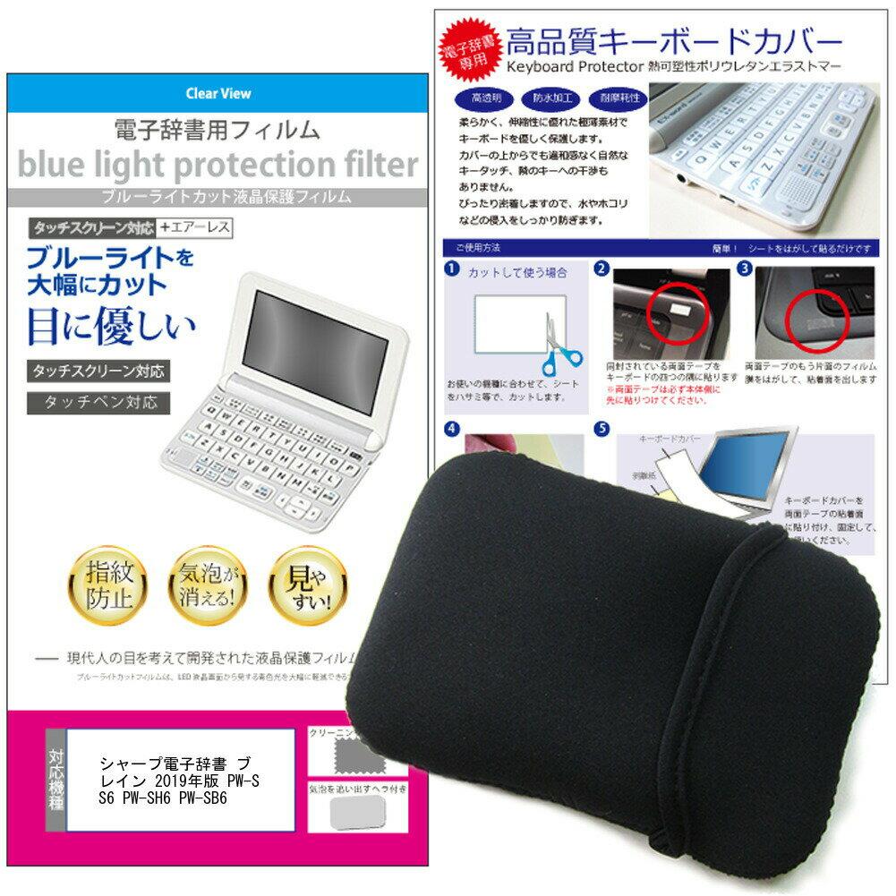 シャープ電子辞書 ブレイン 2019年版 PW-SS6 PW-SH6 PW-SB6 機種用 ブルーライトカット 液晶保護フィルム キーボードカバー ポーチケース メール便なら送料無料