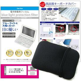 シャープ 電子辞書 ブレイン 2019年版 PW-SS6 PW-SH6 PW-SB6 機種用 ケース カバー フィルム 3点セット ブルーライトカット 液晶保護フィルム キーボード カバー かわいい メール便 送料無料