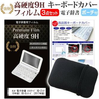 卡西欧卡西欧前词现有 XD K 系列 XD Y 系列 XD-SK 系列增强玻璃和相当于高硬度 9 H 薄膜键盘覆盖邮袋案例