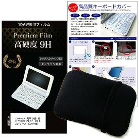 シャープ電子辞書 ブレイン 高校生 PW-SS7 PW-SH7 用 2020年版 PW-S7 , PW-A2 シリーズ用 強化 ガラスフィルムと同等 高硬度9Hフィルム キーボードカバー ポーチケース メール便送料無料