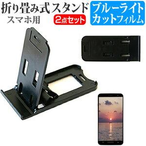 Apple iPhone 11 [6.1インチ] 機種で使える 折り畳み式 スマホスタンド 黒 と ブルーライトカット 液晶保護フィルム ポータブル スタンド メール便送料無料 母の日 プレゼント 実用的
