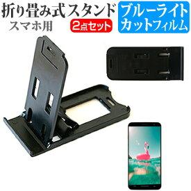 APPLE iPhone6s Plus / iPhone7 Plus / iPhone8 Plus 名刺より小さい! 折り畳み式 スマホスタンド 黒 と ブルーライトカット 液晶保護フィルム ポータブル スタンド 保護シート メール便送料無料