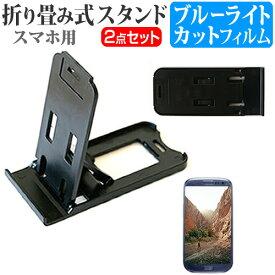 最大ポイント10倍 シャープ AQUOS CRYSTAL 2 [5.2インチ] 名刺より小さい! 折り畳み式 スマホスタンド 黒 と ブルーライトカット 液晶保護フィルム ポータブル スタンド 保護シート メール便送料無料
