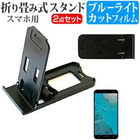 シャープ STAR WARS mobile SoftBank (ダークサイドエディション) [5.3インチ] 名刺より小さい! 折り畳み式 スマホスタンド 黒 と ブルーライトカット 液晶保護フィルム ポータブル スタンド 保護シート メール便送料無料