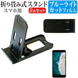 シャープ STAR WARS mobile SoftBank (ライトサイドエディション) [5.3インチ] 名刺より小さい! 折り畳み式 スマホスタンド 黒 と ブルーライトカット 液晶保護フィルム ポータブル スタンド 保護シート メール便送料無料