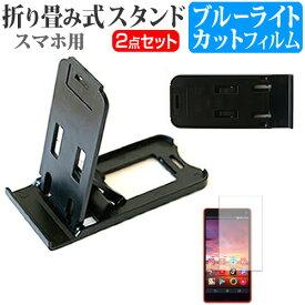 Acer Liquid Jade Primo JPS58 [5.5インチ] 機種で使える 名刺より小さい! 折り畳み式 スマホスタンド 黒 と ブルーライトカット 液晶保護フィルム ポータブル スタンド 保護シート メール便送料無料