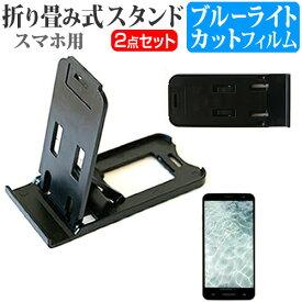 sony VAIO Phone A [5.5インチ] 機種で使える 名刺より小さい! 折り畳み式 スマホスタンド 黒 と ブルーライトカット 液晶保護フィルム ポータブル スタンド 保護シート メール便送料無料