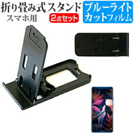 Huawei Mate 10 Pro [6インチ] 機種で使える 名刺より小さい! 折り畳み式 スマホスタンド 黒 と ブルーライトカット 液晶保護フィルム ポータブル スタンド メール便送料無料