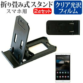 最大ポイント10倍 Huawei P8max [6.8インチ] 名刺より小さい! 折り畳み式 スマホスタンド 黒 と 指紋防止 液晶保護フィルム ポータブル スタンド 保護シート メール便送料無料