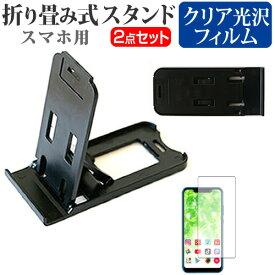 シャープ STAR WARS mobile SoftBank (ダークサイドエディション) [5.3インチ] 名刺より小さい! 折り畳み式 スマホスタンド 黒 と 指紋防止 液晶保護フィルム ポータブル スタンド 保護シート メール便送料無料
