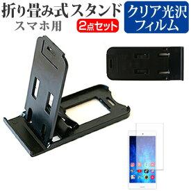 シャープ STAR WARS mobile SoftBank (ライトサイドエディション) [5.3インチ] 名刺より小さい! 折り畳み式 スマホスタンド 黒 と 指紋防止 液晶保護フィルム ポータブル スタンド 保護シート メール便送料無料