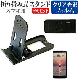 Acer Liquid Jade Primo JPS58 [5.5インチ] 機種で使える 名刺より小さい! 折り畳み式 スマホスタンド 黒 と 指紋防止 液晶保護フィルム ポータブル スタンド 保護シート メール便送料無料