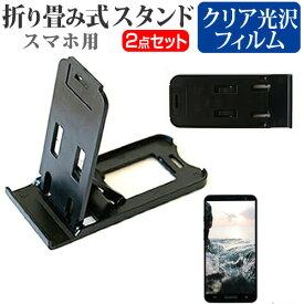 LGエレクトロニクス JOJO L-02K [6インチ] 機種で使える 名刺より小さい! 折り畳み式 スマホスタンド 黒 と 指紋防止 液晶保護フィルム ポータブル スタンド メール便送料無料