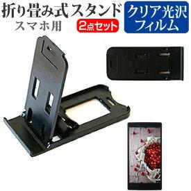 Xperia XZ2 Premium SO-04K / SOV38 [5.8インチ] 機種で使える 名刺より小さい! 折り畳み式 スマホスタンド 黒 と 指紋防止 液晶保護フィルム ポータブル スタンド メール便送料無料