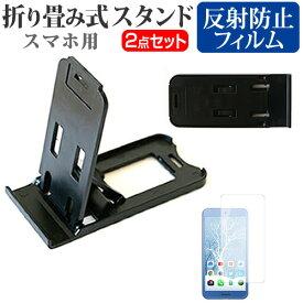 プラスワン・マーケティング FREETEL SAMURAI KIWAMI FTJ152D [6インチ] 名刺より小さい! 折り畳み式 スマホスタンド 黒 と 反射防止 液晶保護フィルム ポータブル スタンド 保護シート メール便送料無料