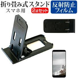 シャープ STAR WARS mobile SoftBank (ライトサイドエディション) [5.3インチ] 名刺より小さい! 折り畳み式 スマホスタンド 黒 と 反射防止 液晶保護フィルム ポータブル スタンド 保護シート メール便送料無料