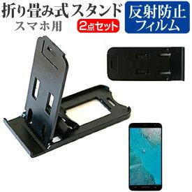 Acer Liquid Jade Primo JPS58 [5.5インチ] 機種で使える 名刺より小さい! 折り畳み式 スマホスタンド 黒 と 反射防止 液晶保護フィルム ポータブル スタンド 保護シート メール便送料無料