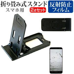 サムスン Galaxy Feel [4.7インチ] 名刺より小さい! 折り畳み式 スマホスタンド 黒 と 反射防止 液晶保護フィルム ポータブル スタンド 保護シート メール便送料無料 母の日 プレゼント 実用的
