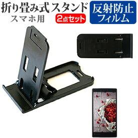 Huawei Mate 10 Pro [6インチ] 機種で使える 名刺より小さい! 折り畳み式 スマホスタンド 黒 と 反射防止 液晶保護フィルム ポータブル スタンド メール便送料無料